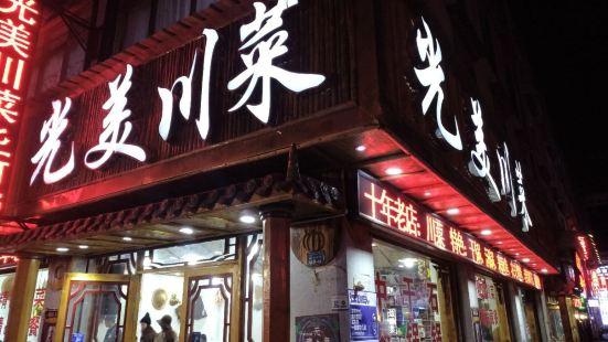 光美川菜館