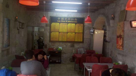 Zhongguolanzhou Lamian Noodles