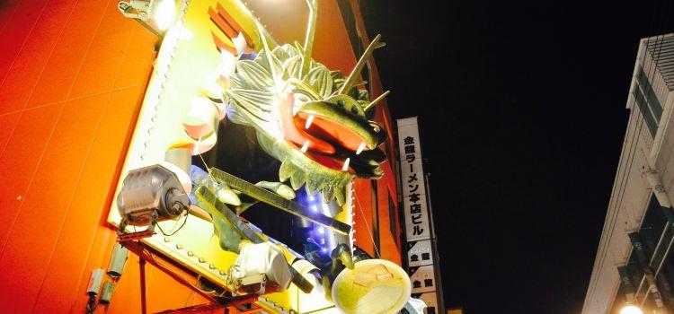Kinryu Ramen Main Shop