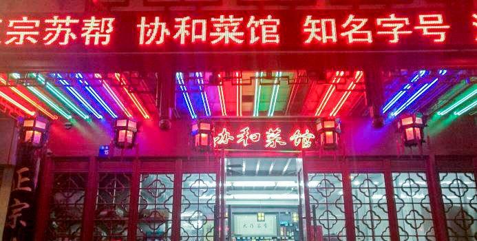 Xie He Restaurant( Feng Huang Street )3