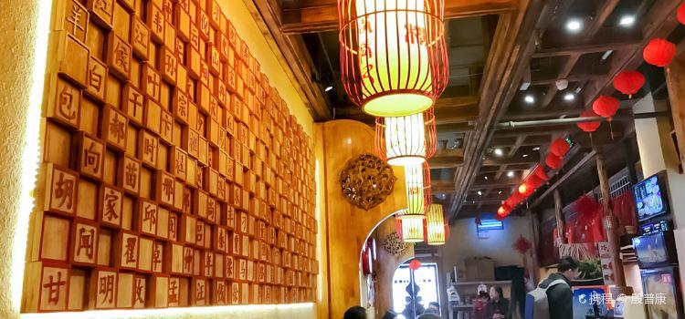 ZiWu Road ZhangJi RouJiaMo (Ziwu Road)2