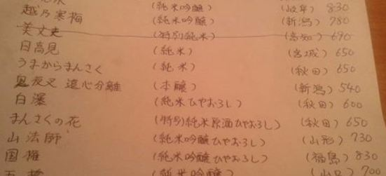 Izakaya Club
