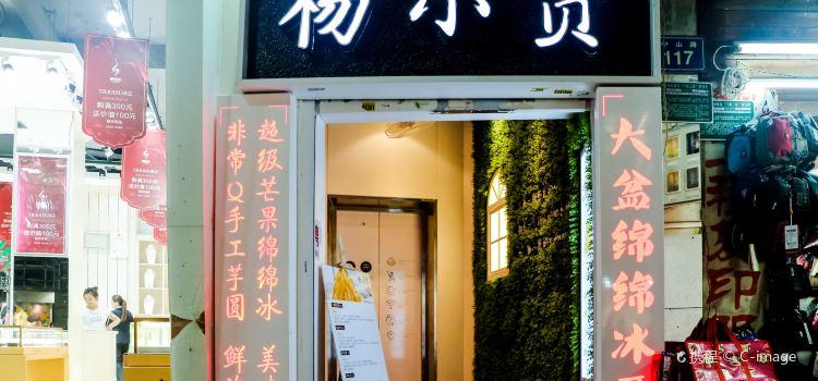 楊小賢(中山路店)