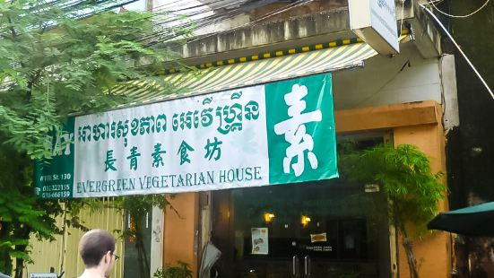 Evergreen Vegetarian Restaurant