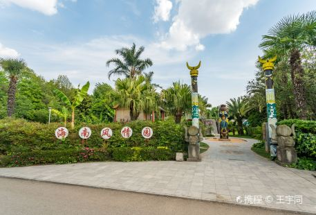 The Garden of Hainan Scenery