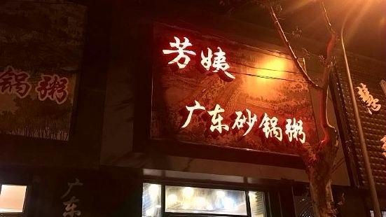 Fang Yi Guang Dong Sha Guo Zhou