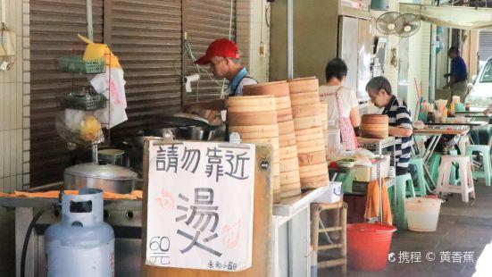 Yonghe Steamed Dumplings
