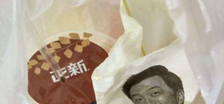 正新雞排(泰豐店)3