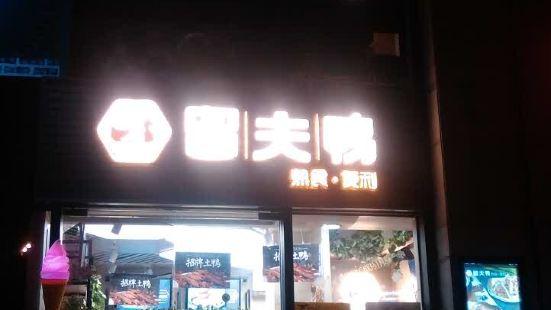 留夫鴨(崇杭路店)