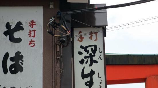 深生蕎麥麵店