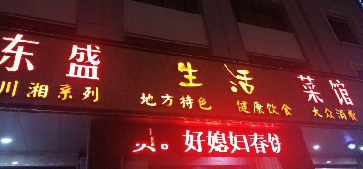 東盛生活菜館2