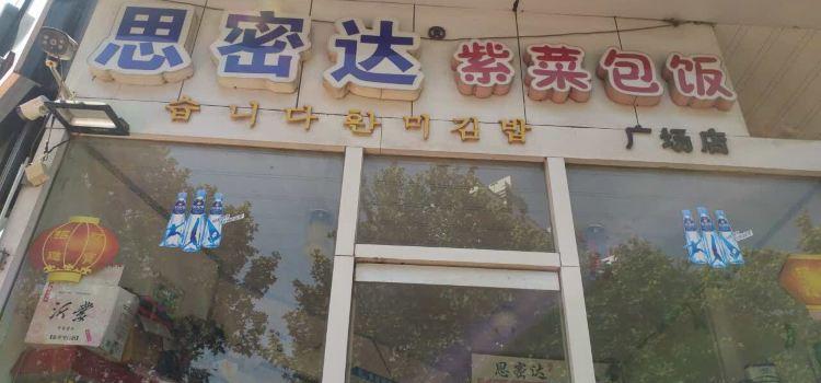 思密達紫菜包飯(廣場店)2