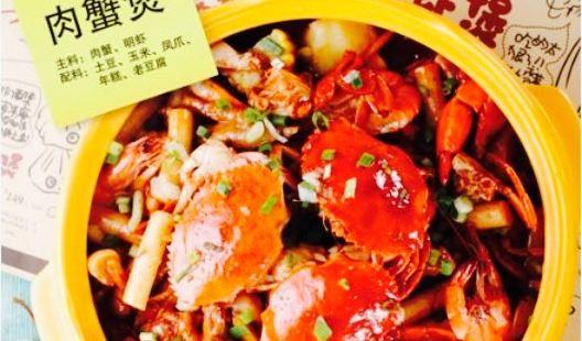 多嘴肉蟹煲餐廳