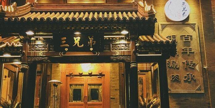 Beiping Sanxiongdi Hot Pot (Guijie)2
