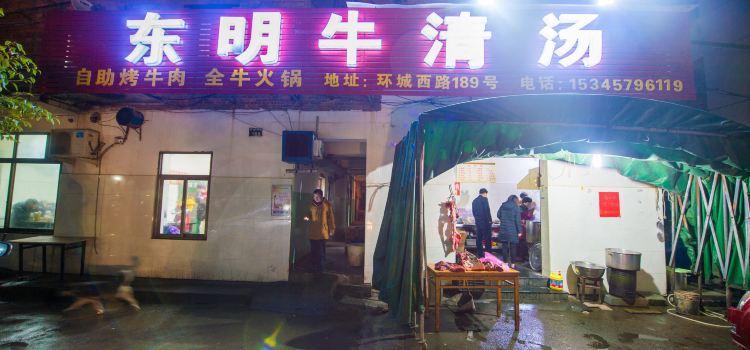 Dong Ming Niu Qing Tang