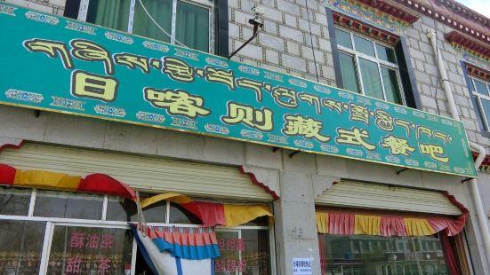 日喀則藏式餐吧