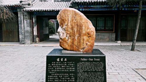 Dingzhou Confucian Temple