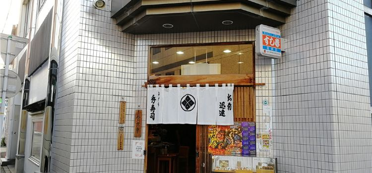 Hidezushi2