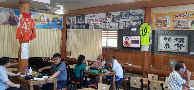 Front Bangdi Restaurant1