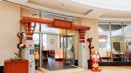 韓香館(福州香格裡拉大酒店)