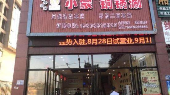 小蒙銅鍋涮(百花路)