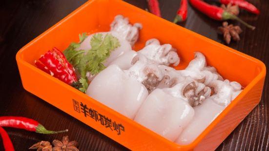 瓦下.羊蝦碳爐(東鄉店)