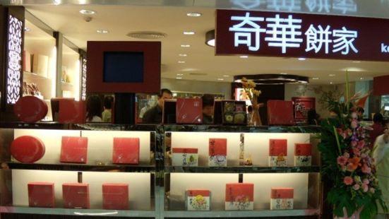 奇華餅家(珠江新城店)