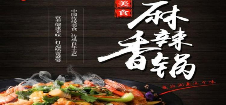 味停留麻辣香鍋(聯豐店)1