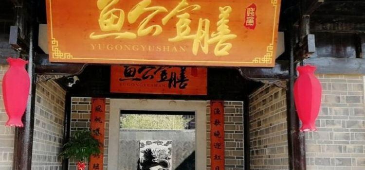 魚公壹膳秘制烤魚2