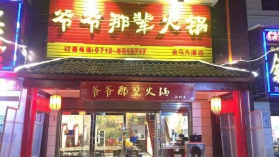 爺爺那輩火鍋(漢川店)