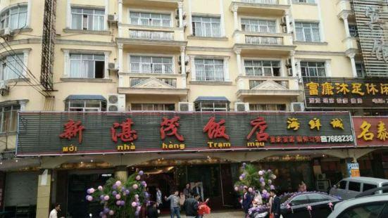 新湛茂飯店