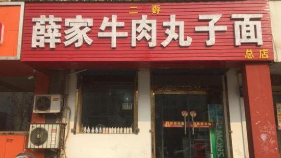二孬薛家牛肉丸子面(總店)