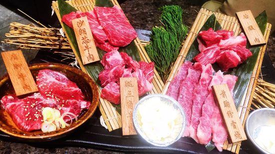 臻牛 燒肉料理