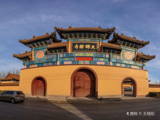 Dafuchan Temple