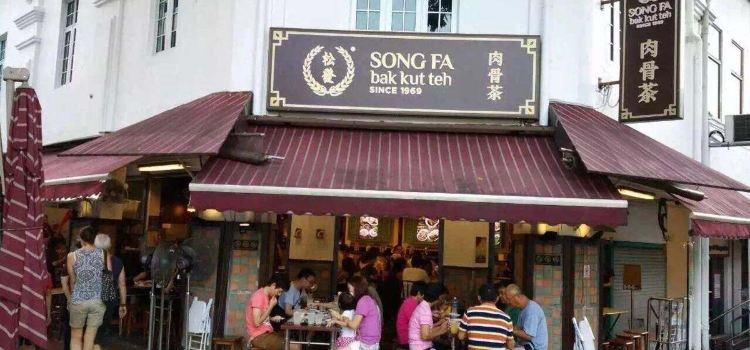 Song Fa Bak Kut Teh(Chinatown Point)1