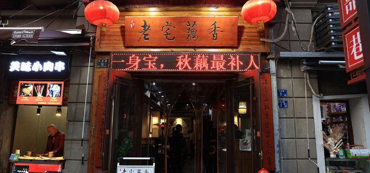 老宅藕香武昌魚(黃鶴樓店)3