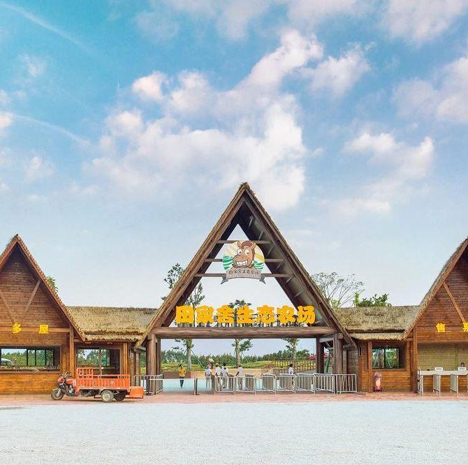 迪茵湖生態旅遊度假區
