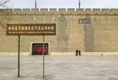 Hanguang Gate Relic Site Museum