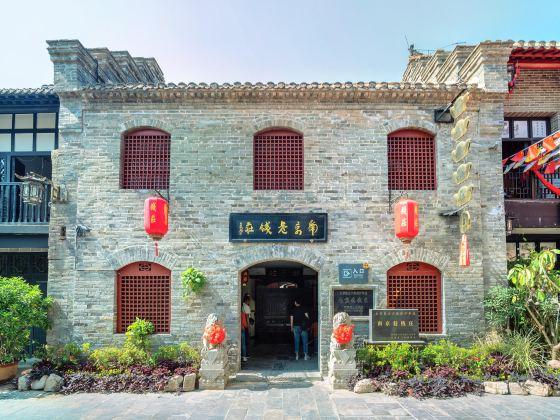 Nanjing Alley Qianzhuang