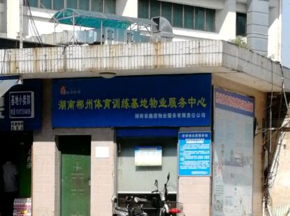 Chenzhou Sports Base