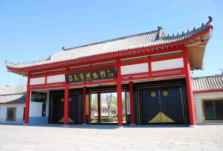 Changyishi Museum