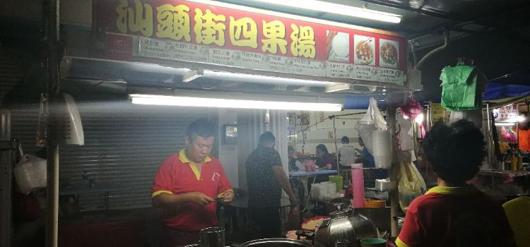 汕頭街杏仁茶2