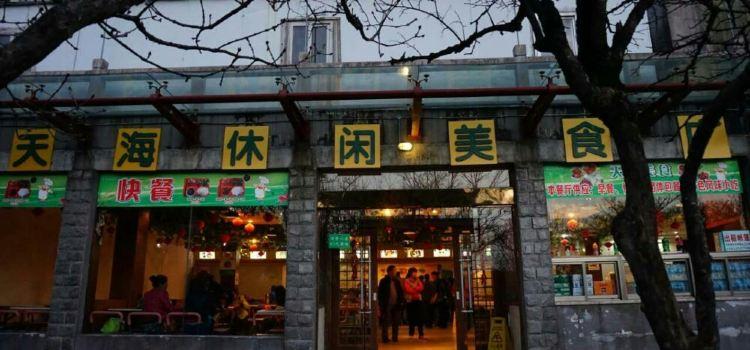天海休閒美食廣場2