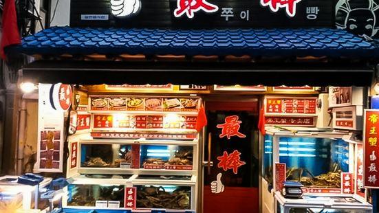最棒帝王蟹專賣店