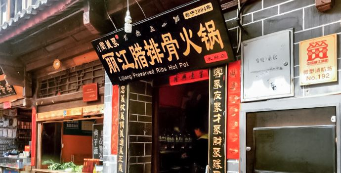 Ju Yi Tang Lijiang Pork Rib Hot Pot( Mu Fu )3