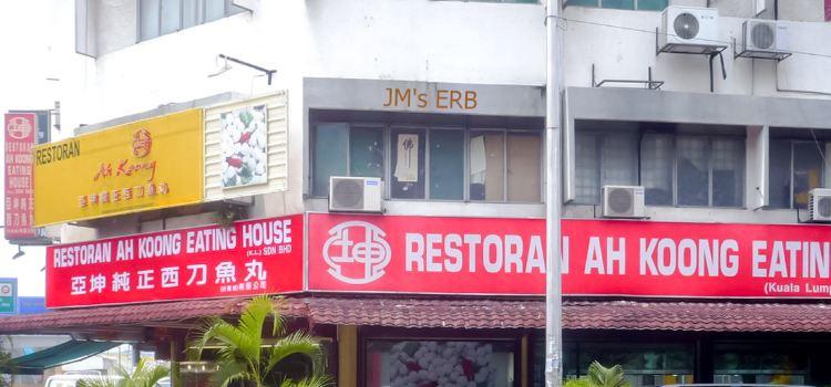 Restoran Ah Koong Eating House