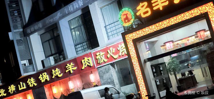 Ming Yang Tian Xia Shan Bei Heng Shan Tie Guo Dun Yang Rou (Bo Wen Road)1
