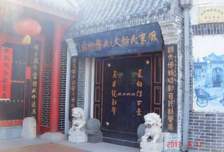 Jiaodong Folk Culture Museum