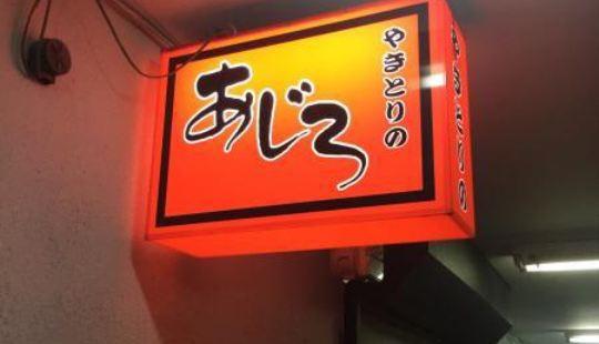 Yakinori No Ajiro