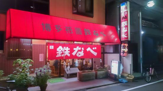 博多祇园铁锅